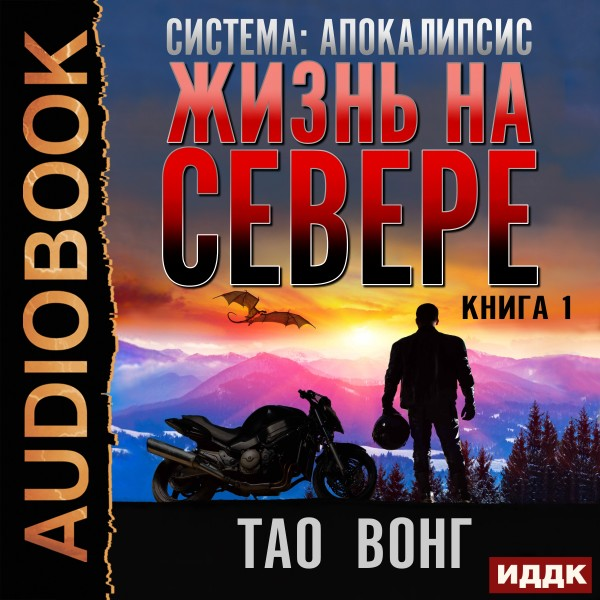 Система: Апокалипсис. Книга 1. Жизнь на севере (Life in the North)
