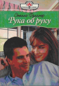 Рука об руку - Стелла Фуллмер